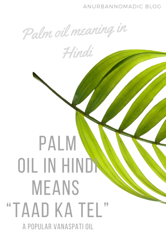 Palm Oil Meaning in Hindi